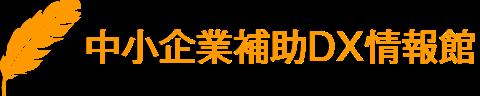 中小企業資金調達・補助金・DX情報館